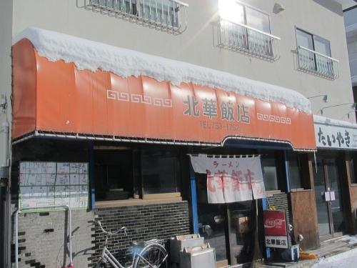 北華飯店⑩ (1)