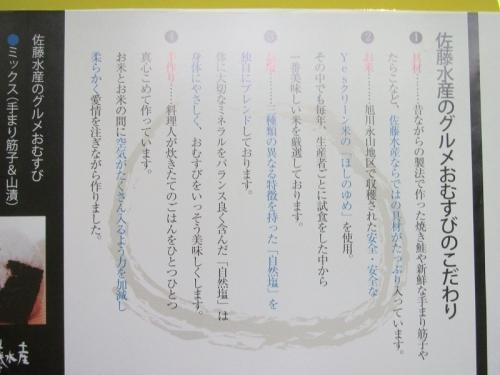 佐藤水産 (4)