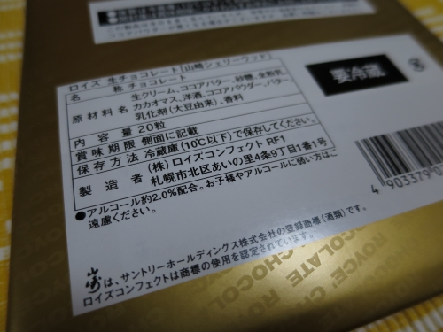 ロイズ生チョコ (2)