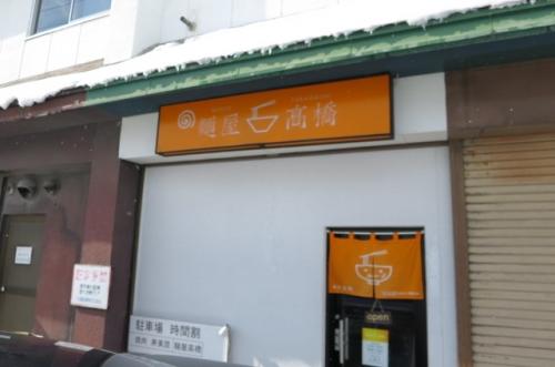 麵屋高橋② (1)
