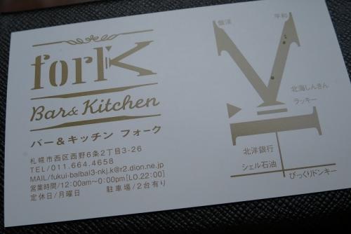 Fork (2)