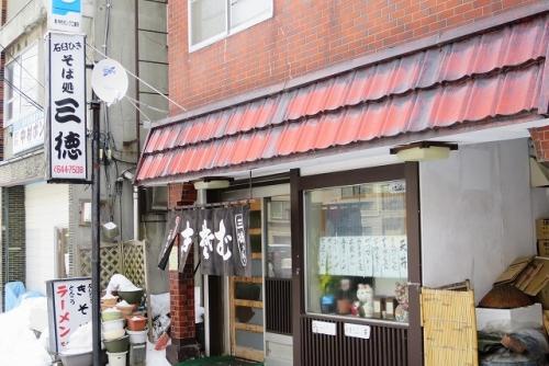 三徳⑳ (1)