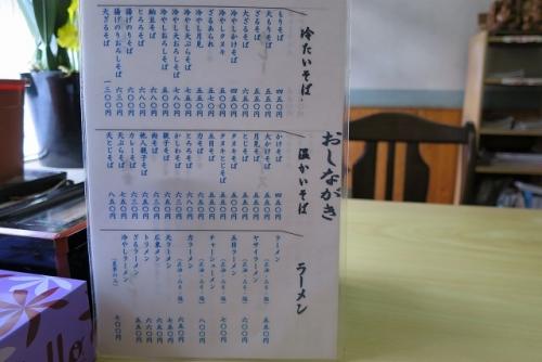 三徳⑳ (2)