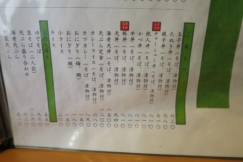 とう庵 (3)
