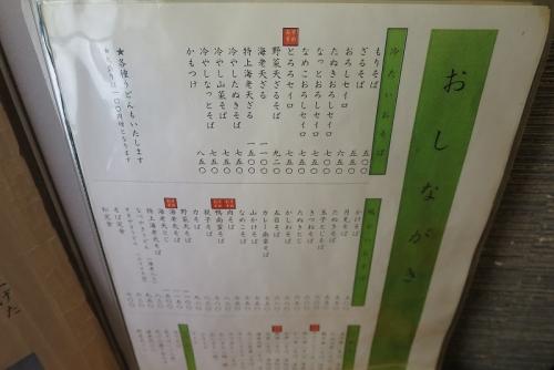 とう庵 (4)