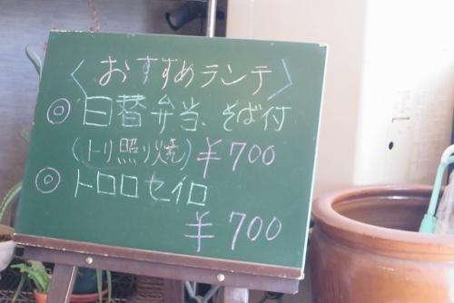 とう庵 (5)