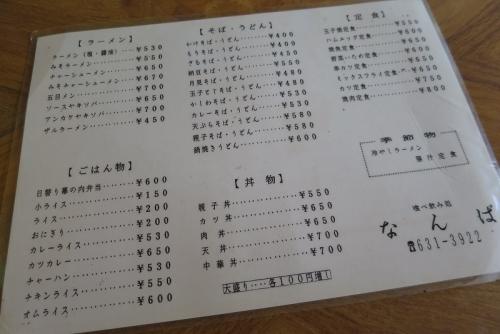 なんば④ (3)