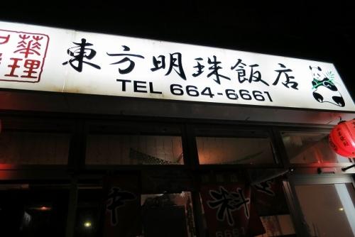 東方明珠飯店② (1)