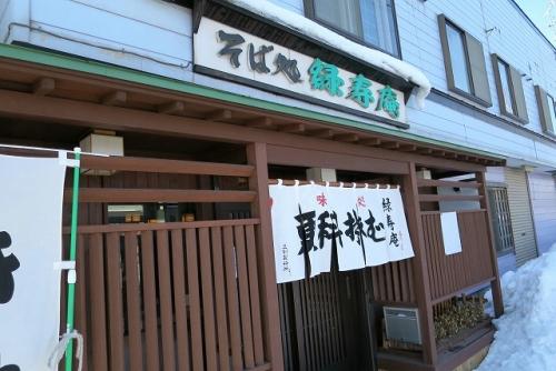 緑寿庵⑧ (1)