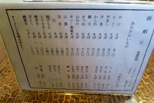 緑寿庵⑧ (3)