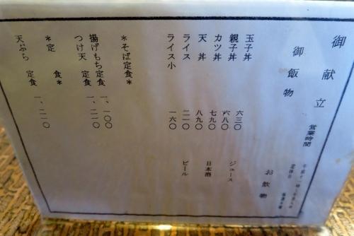 緑寿庵⑧ (4)