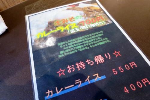 土みそ② (3)