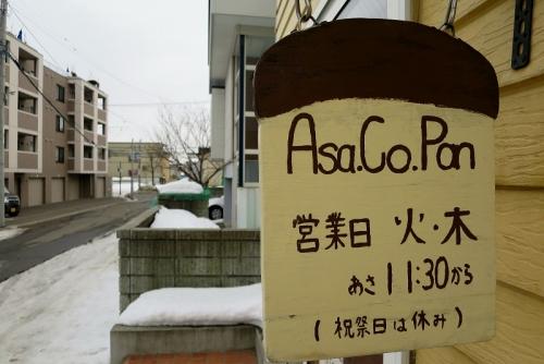 アサ・コ・パン (14)