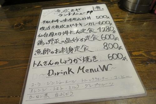 煮炊きや (3)