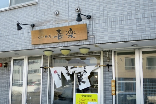 喜楽 (1)