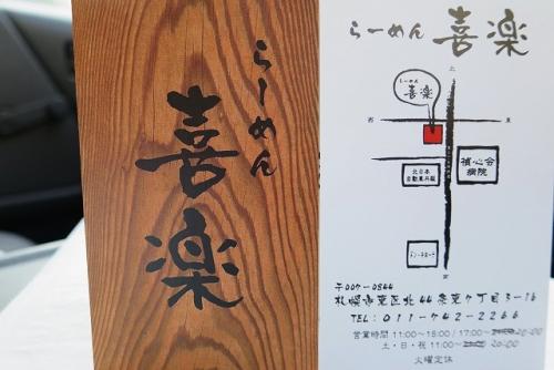 喜楽 (2)
