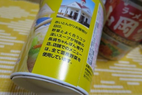 リンガーカップ麺 (3)