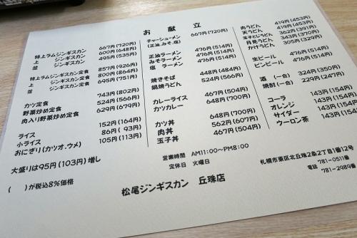 松尾ジンギスカン③ (4)