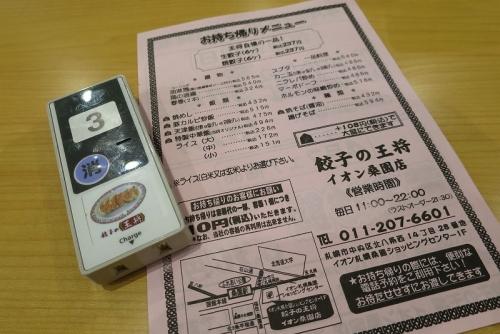 餃子の王将③ (2)