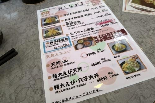 天ぷら倶楽部② (2)