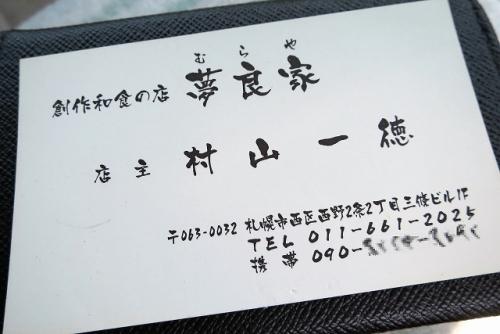 夢良家 (11)