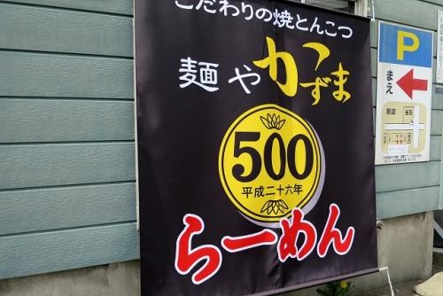 麺やかずま (1)