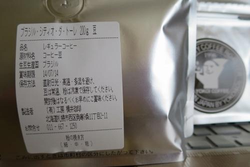 横井珈琲⑦ (6)