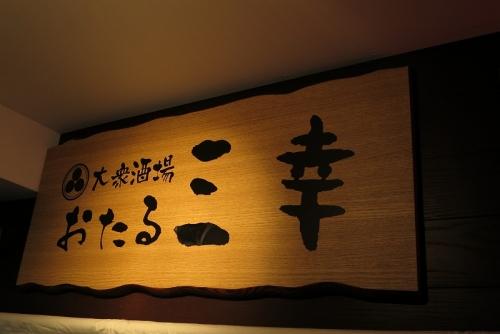 三幸 (3)