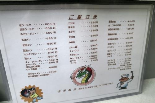 北華飯店⑪ (4)