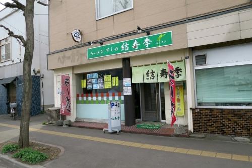 結寿季② (1)