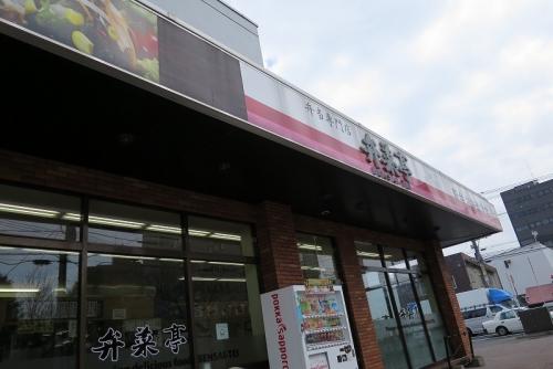 弁菜亭⑦ (1)
