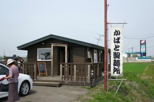 かばと製麺所 (1)