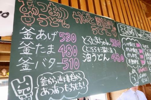 かばと製麺所 (16)