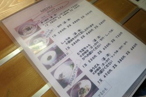 かばと製麺所 (19)