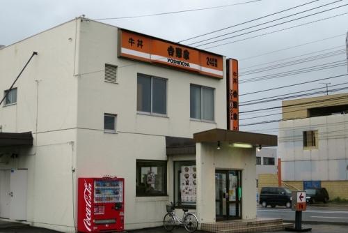 吉野家⑤ (1)