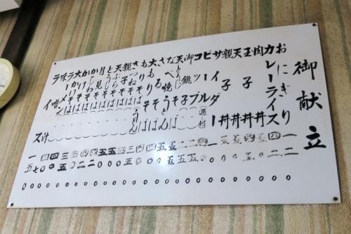 利久庵 (9)