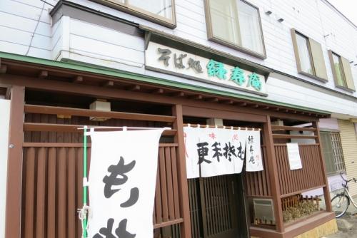 緑寿庵⑨ (1)