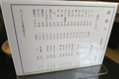 緑寿庵⑨ (2)