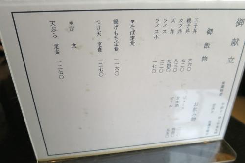 緑寿庵⑨ (3)