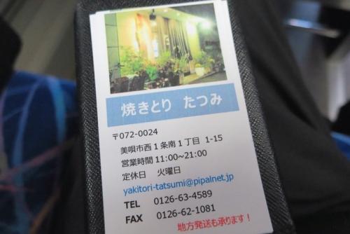 たつみ② (15)