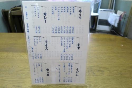 三徳㉑ (2)