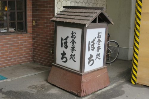 ぽち (1)
