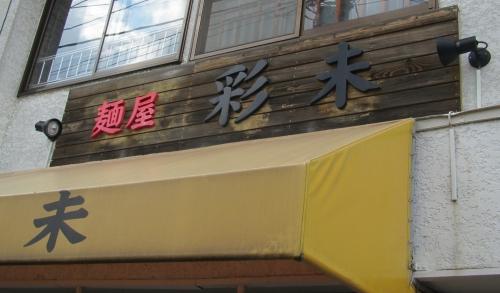 麺屋彩未② (1)
