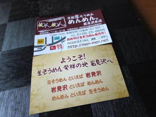 めんめん (18)_R