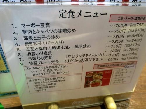 餃子館 (3)_R
