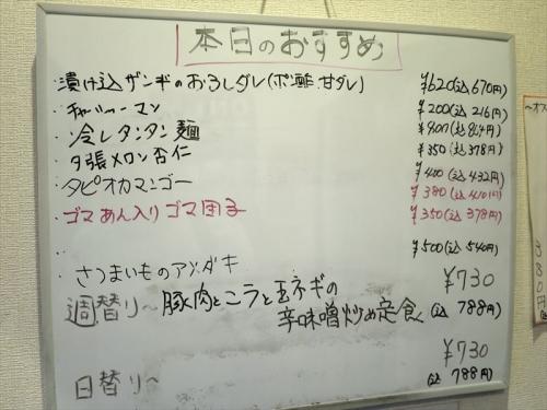餃子館 (14)_R