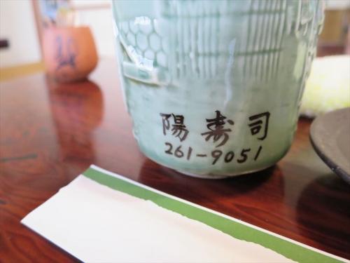 陽寿し② (6)_R