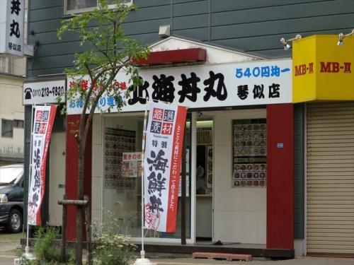 北海丼丸 (1)_R