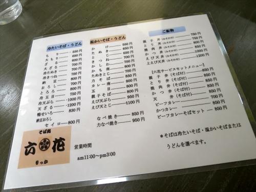 六花② (2)_R