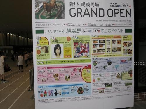 札幌競馬場GO20140726 (38)_R
